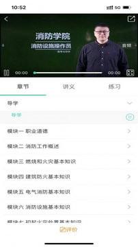 喵星消防app手机版