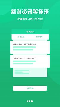 鑫讯手游app安卓版