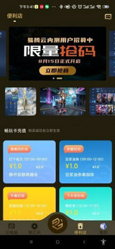 易腾云app官方版