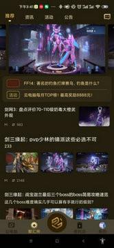 易腾云最新版下载