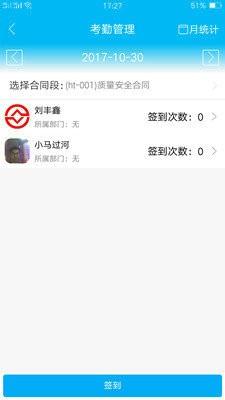 计支宝app下载