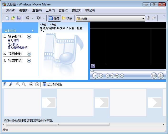 windows movie maker001