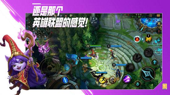英雄联盟下载手机版中文版