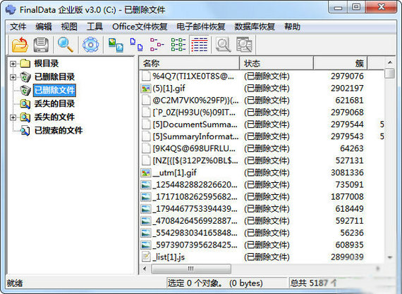 finaldata完整汉化版