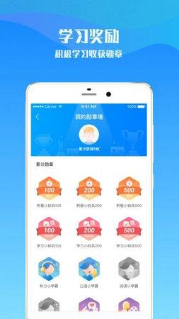 爱乐奇app学生版