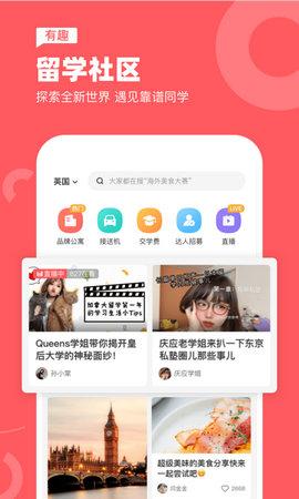异乡好居app下载最新版