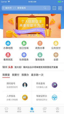 锦州通app下载最新版6.0