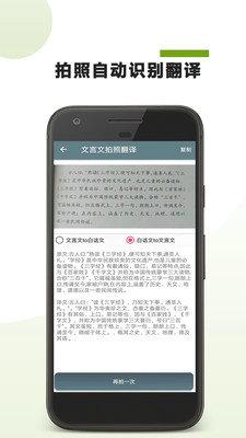 文言文翻译转换器app安卓版