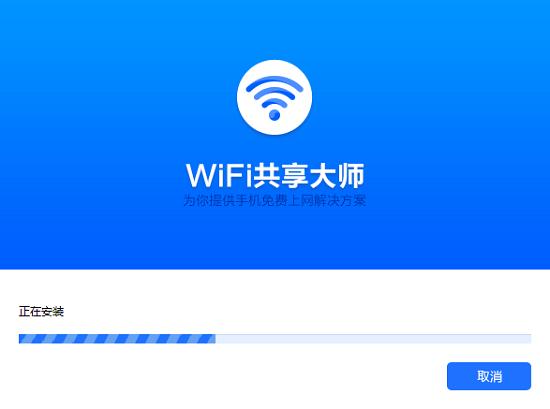 wifi共享大师电脑版下载
