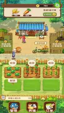 爷爷的小农园最新版下载