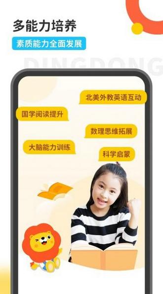叮咚乐园app最新版