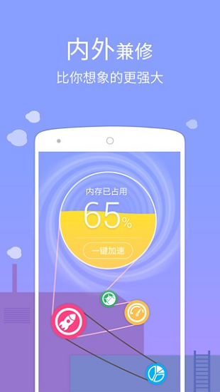 go桌面下载最新版