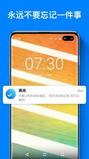 any.do中文安卓版
