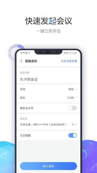 小鱼易连app下载免费版