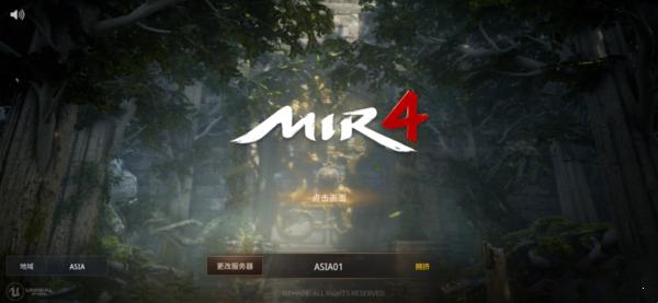 mir4国际服电脑版