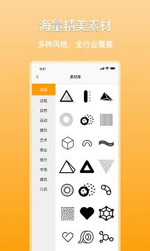 多多logo制作app安卓版