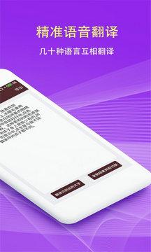 拍照翻译app免费版