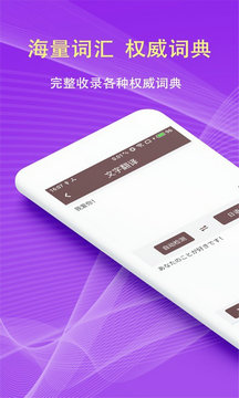 拍照翻译app安卓版
