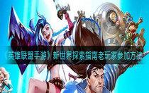 英雄联盟手游新世界探索指南老玩家参加方法 英雄联盟手游新世界探索指南老玩家怎么参加