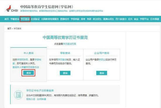 学信网登录入口链接 学信网登录入口官网地址分享