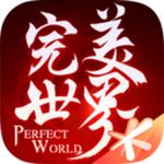 完美世界 V1.538